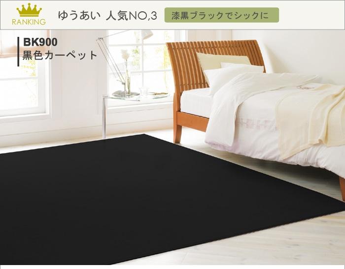 黒色(ブラック)カーペット BK900(Y)(ホットカーペット対応)