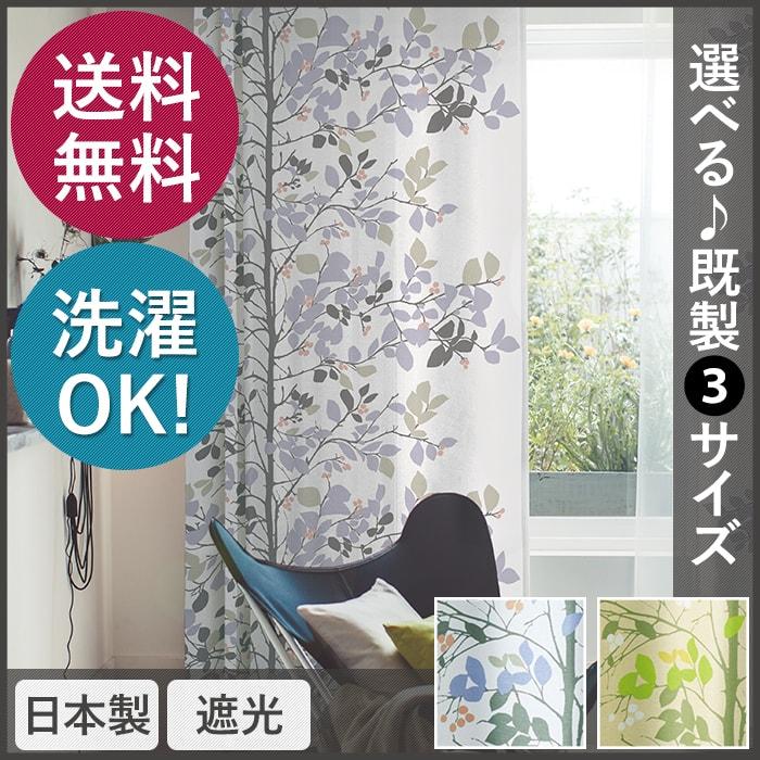 【デザインカーテン】洗える!アルベロ