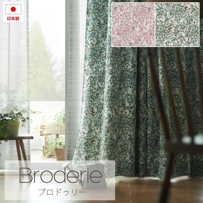 【デザインカーテン】洗える!ブロドゥリー