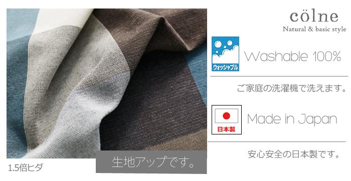 【デザインカーテン】洗える!カレ