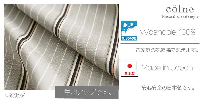 【デザインカーテン】洗える!シェブロン
