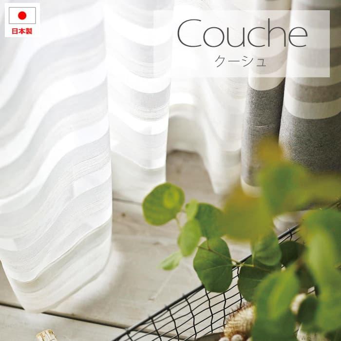 【デザインレースカーテン】洗える!クーシェ