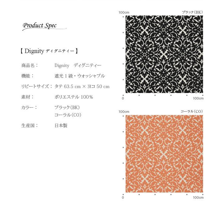 【デザインカーテン】洗える!ディグニティー