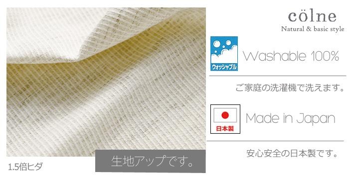 【デザインカーテン】洗える!ファン
