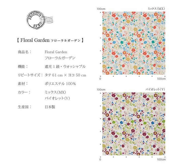 【デザインカーテン】洗える!フローラルガーデン