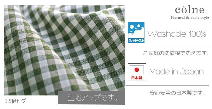 【デザインカーテン】洗える!ギンガム