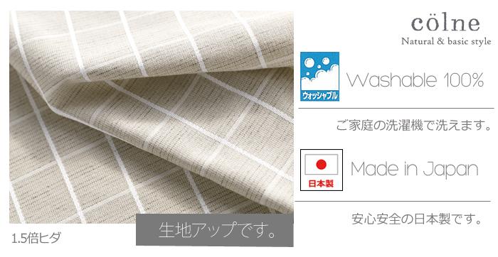 【デザインカーテン】洗える!グリーユ