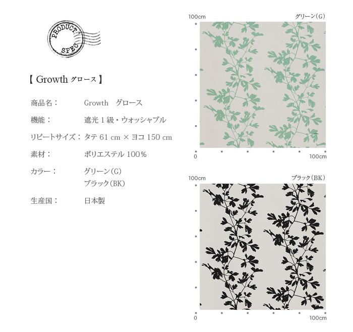 【デザインカーテン】洗える!グロース
