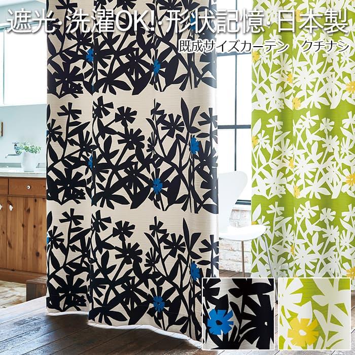 【デザインカーテン】洗える!
