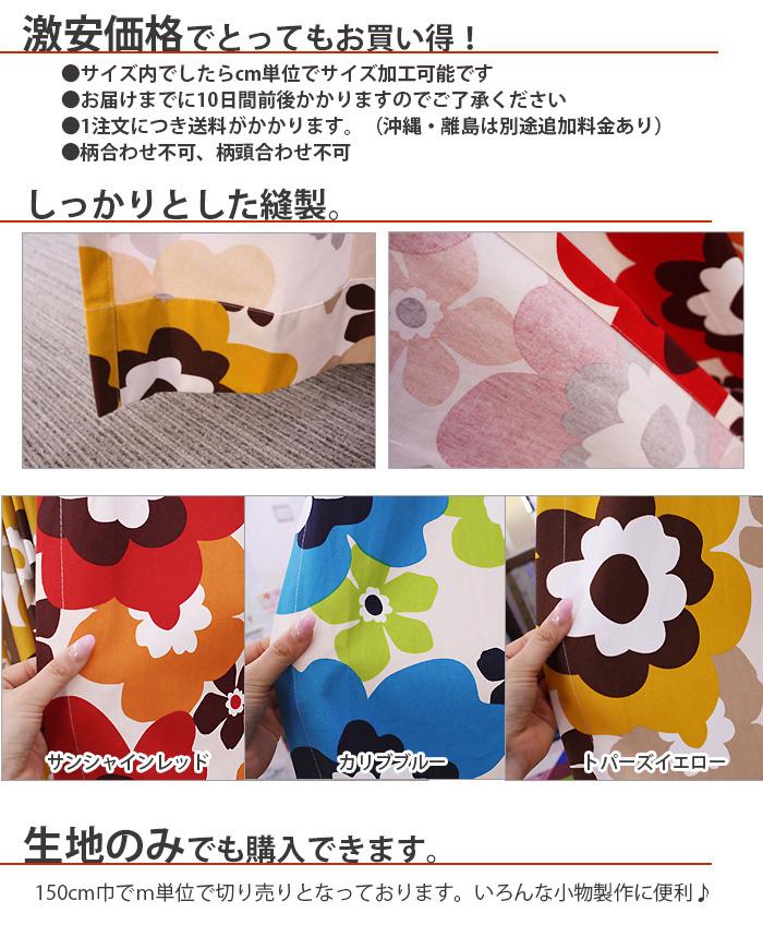 マリメッコ調 デザインカーテン フララ 725-C(Y) 綿100%カーテン