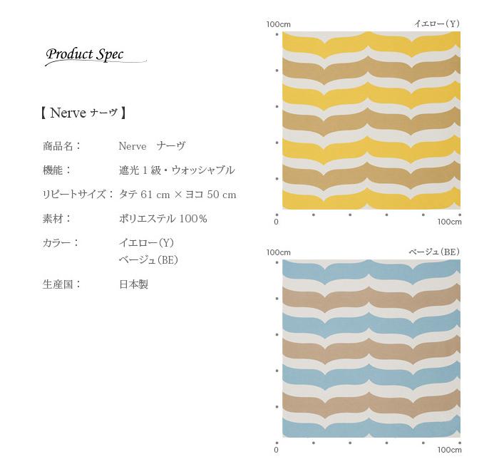 【デザインカーテン】洗える!ナーヴ