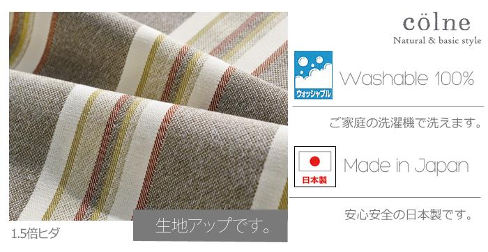 【デザインカーテン】洗える!ピリエ