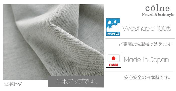 【デザインカーテン】洗える!ピンヘッド