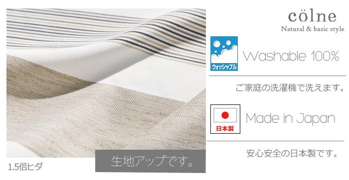 【デザインカーテン】洗える!レユール