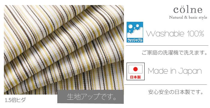 【デザインカーテン】洗える!サヴール