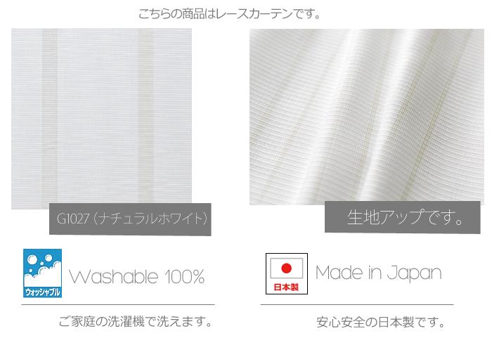 【デザインレースカーテン】洗える!スリット