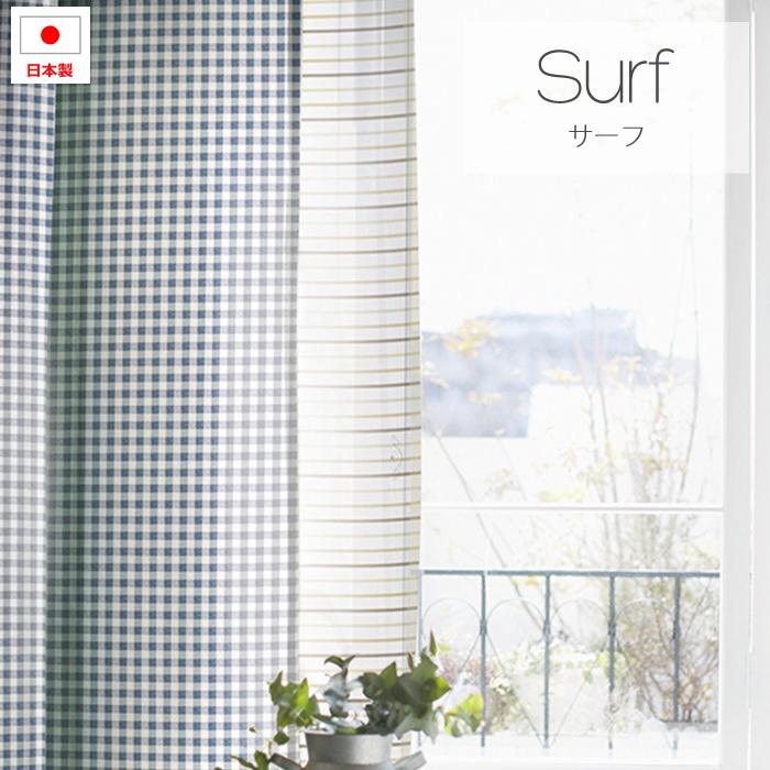 【デザインレースカーテン】洗える!サーフ