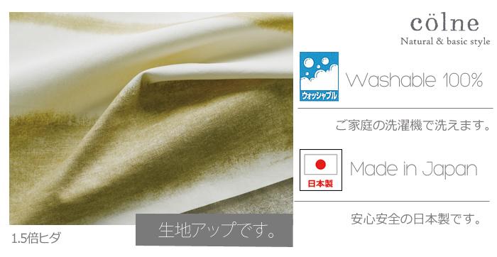 【デザインカーテン】洗える!トロワ