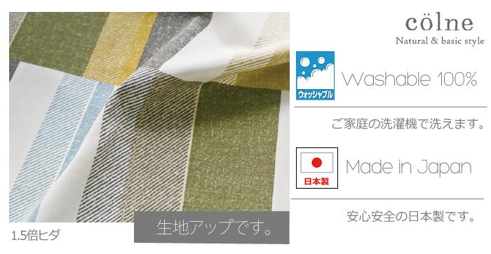 【デザインカーテン】洗える!ウィーヴ