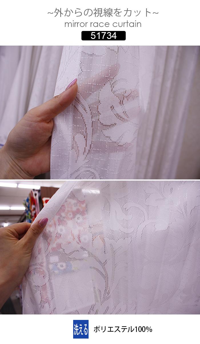 【ミラーレースカーテン】洗える!51734NL