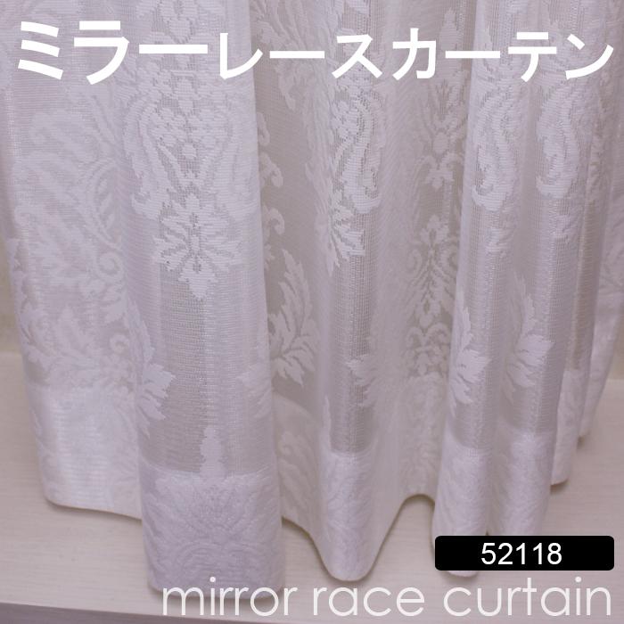 【ミラーレースカーテン】洗える!52118NL