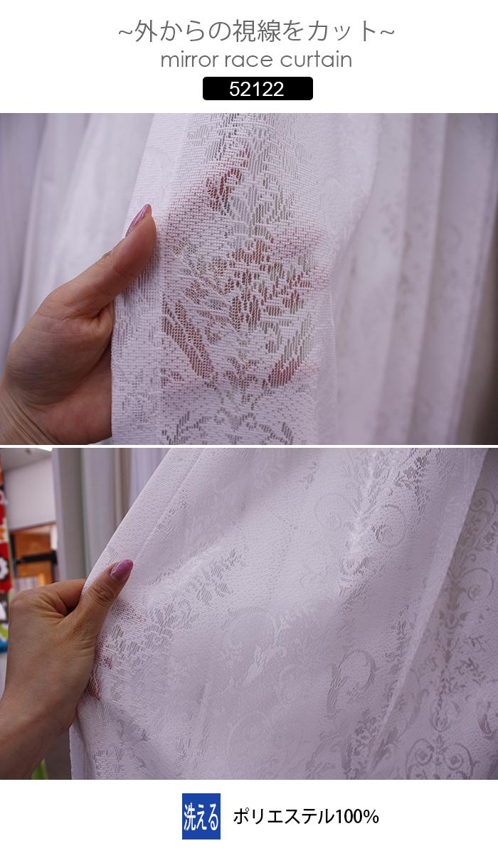 【ミラーレースカーテン】洗える!52122NL