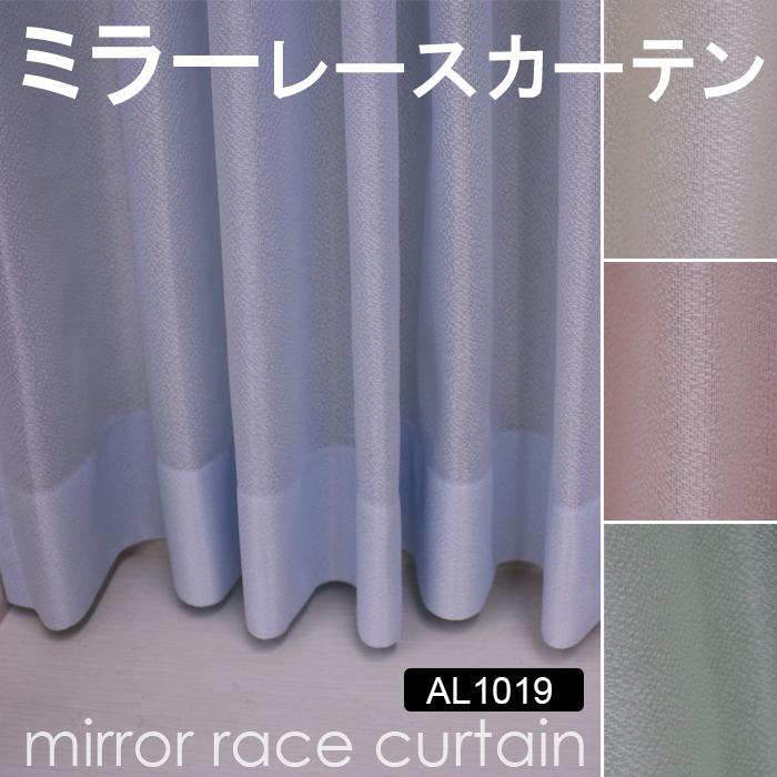 洗えるミラーレースカーテン
