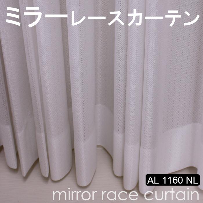 【ミラーレースカーテン】洗える!al1160NL