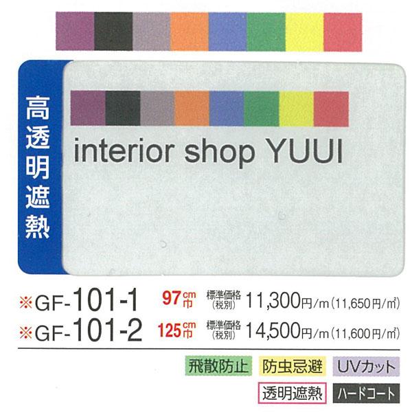 サンゲツガラスフィルムGF-101 (10cmあたり)