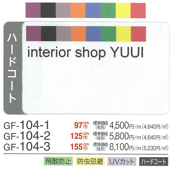 サンゲツガラスフィルムGF-104 (10cmあたり)