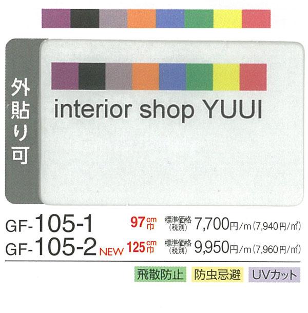 サンゲツガラスフィルムGF-105 (10cmあたり)