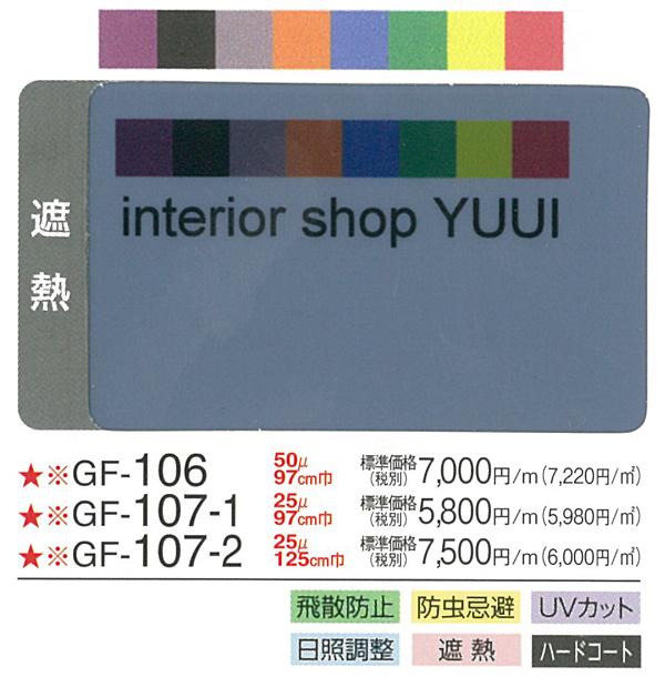 サンゲツガラスフィルムGF-106・GF-107 (10cmあたり)
