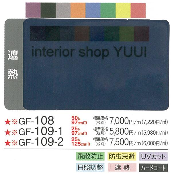 サンゲツガラスフィルムGF-108・GF-109 (10cmあたり)