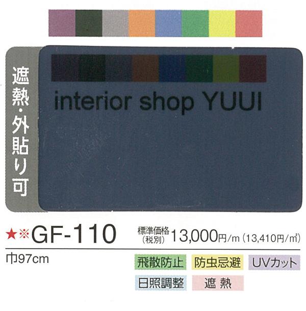 サンゲツガラスフィルムGF-110 (10cmあたり)