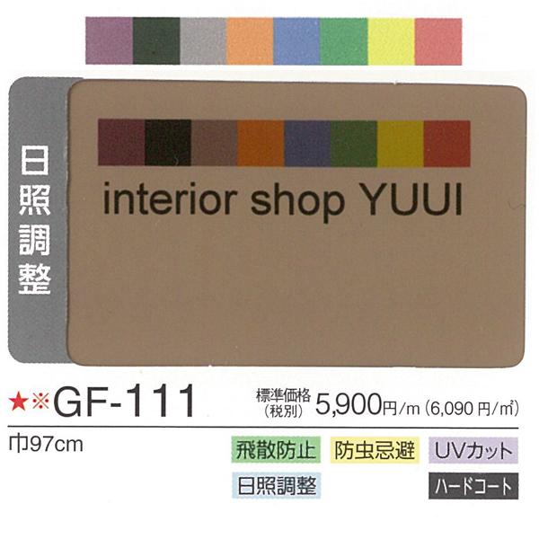サンゲツガラスフィルムGF-111 (10cmあたり)