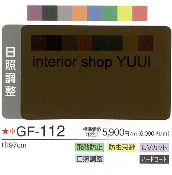 サンゲツガラスフィルムGF-112 (10cmあたり)