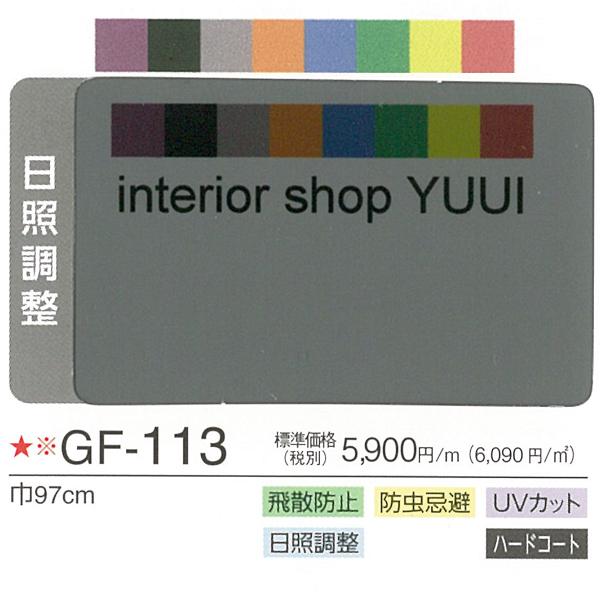 サンゲツガラスフィルムGF-113 (10cmあたり)