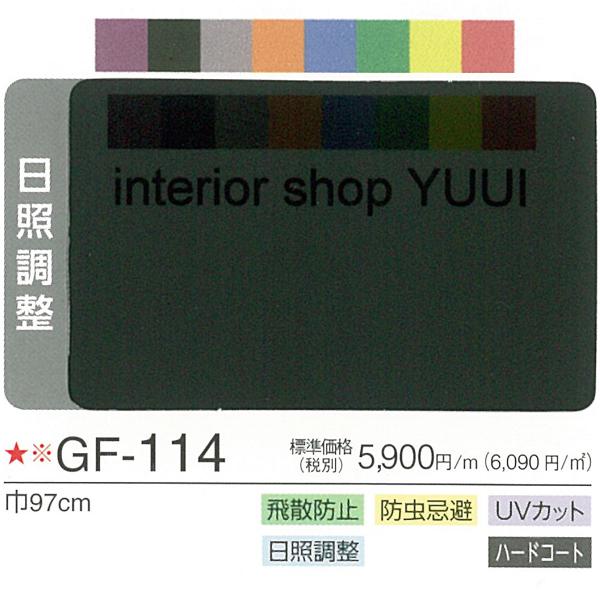 サンゲツガラスフィルムGF-114 (10cmあたり)