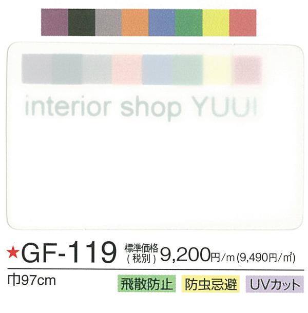 サンゲツガラスフィルムGF-119 (10cmあたり)