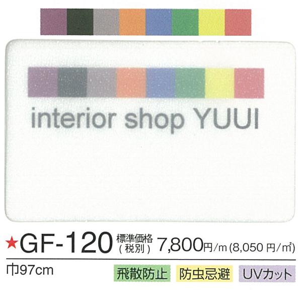 サンゲツガラスフィルムGF-120 (10cmあたり)
