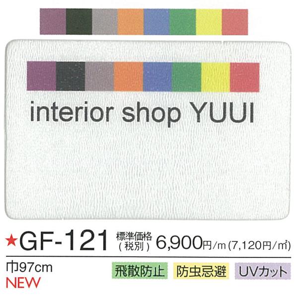 サンゲツガラスフィルムGF-121 (10cmあたり)