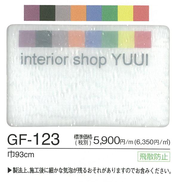 サンゲツガラスフィルムGF-123 (10cmあたり)
