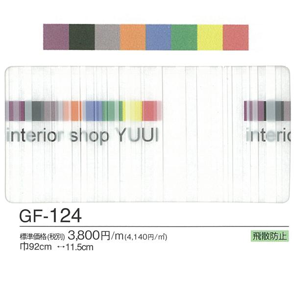 サンゲツガラスフィルムGF-124 (10cmあたり)