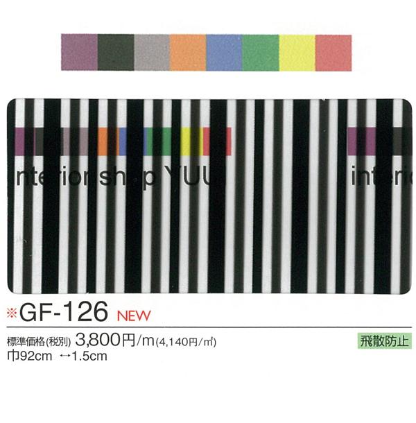 サンゲツガラスフィルムGF-126 (10cmあたり)