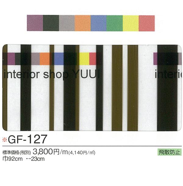 サンゲツガラスフィルムGF-127 (10cmあたり)