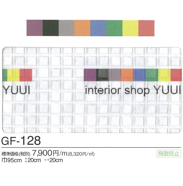 サンゲツガラスフィルムGF-128 (10cmあたり)