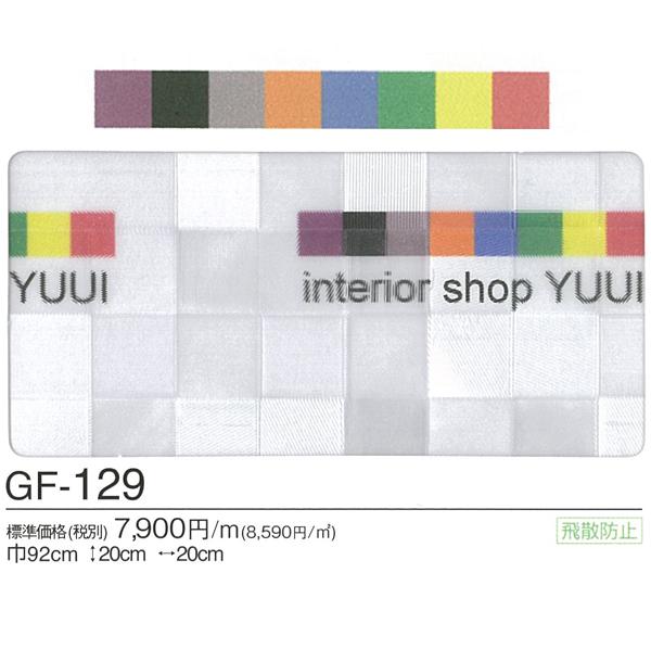 サンゲツガラスフィルムGF-129 (10cmあたり)
