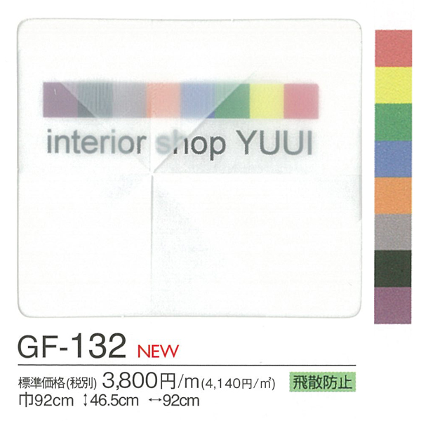 サンゲツガラスフィルムGF-132 (10cmあたり)