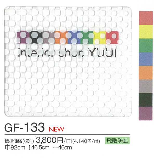 サンゲツガラスフィルムGF-133 (10cmあたり)