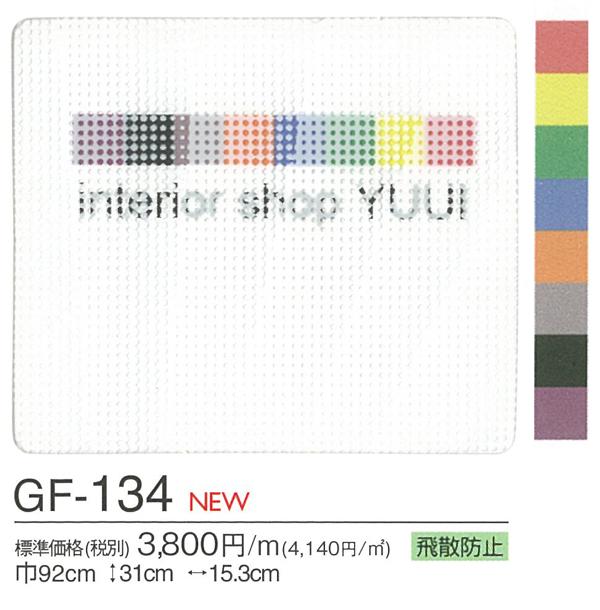 サンゲツガラスフィルムGF-134 (10cmあたり)